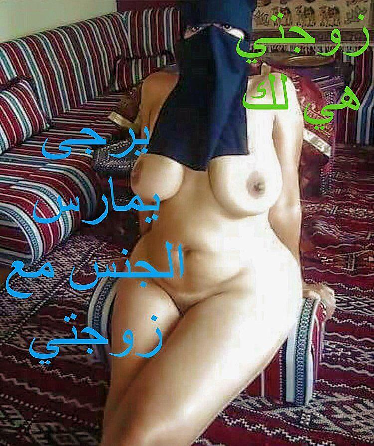 best of Cuckold arabic