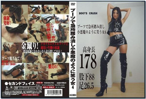 Dead R. reccomend boots yakata
